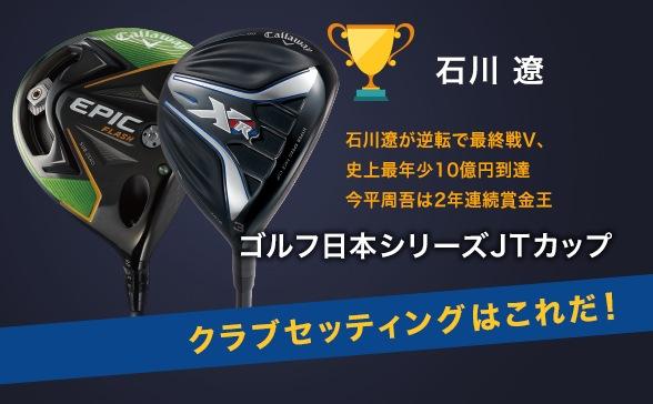 今週は石川 遼プロのクラブセッティングをご紹介!