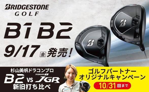 ブリヂストンゴルフの新モデルBシリーズ 9/17発売