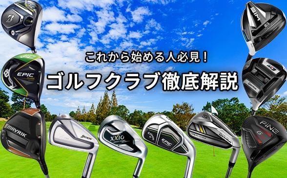 これからゴルフを始める人必見!ゴルフクラブの種類と役割を徹底解説!