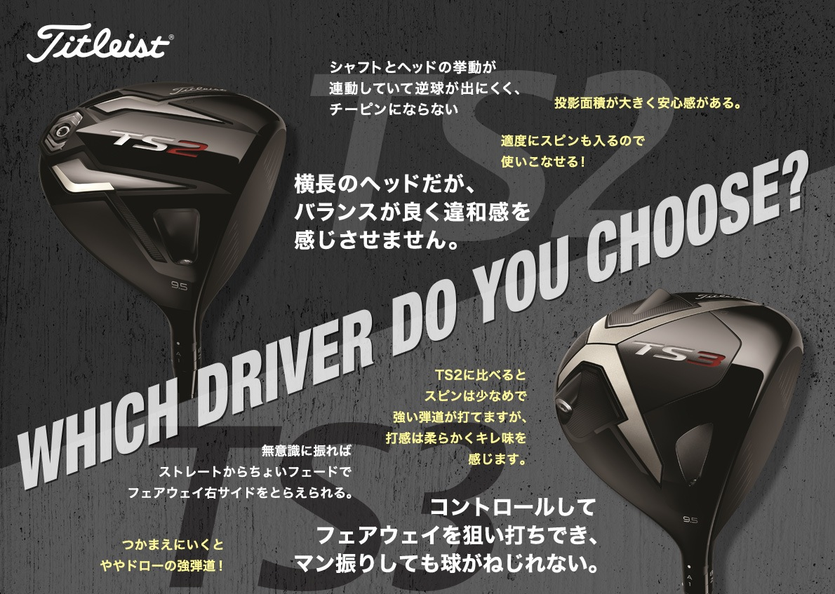 [TITLEIST] WHICH DRIVER DO YOU CHOICE?