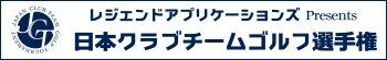 日本クラブチームゴルフ選手権 〜挑戦こそゴルフの魅力・クラブチーム王座決定戦〜