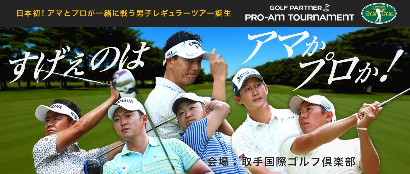 ゴルフパートナープロアマトーナメント