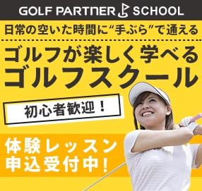ゴルフパートナースクール