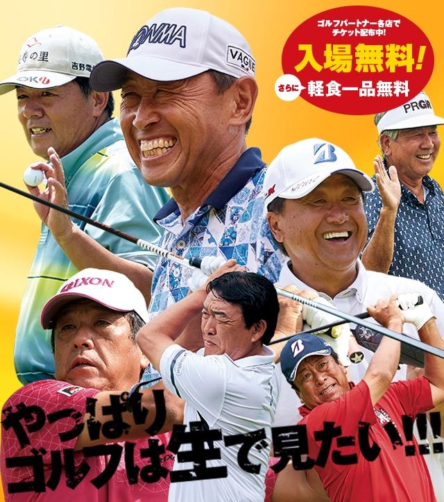 ニホン プロ ゴルフ 選手権 2019