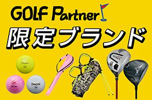 ゴルフパートナー限定ブランド