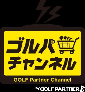 ゴルパチャンネル - GOLF Partner Channel